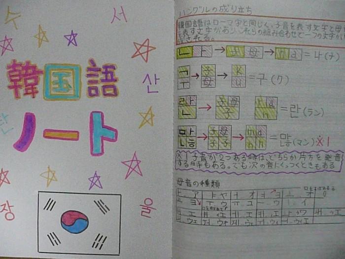 娘が韓国語の勉強を始めました ...
